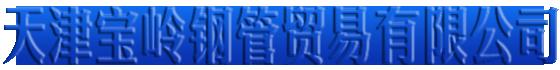 石油裂化管,化肥专用管,石油管,化肥管-天津宝岭钢管贸易有限公司
